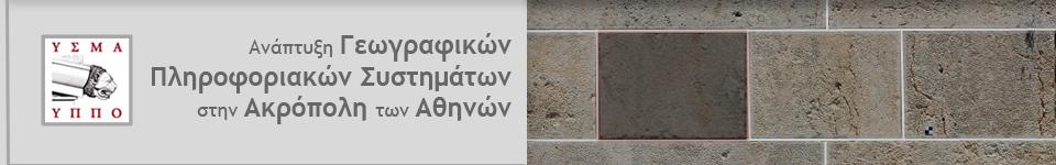 Ανάπτυξη GIS για την Ακρόπολη των Αθηνών